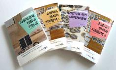 SK Center for Social Entrepreneurship publishes an introductory series of books on social economics. 이미지