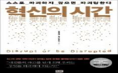 New Book, Time of Innovation, written by Professor Youngbae Kim and Ku-Hyun Jung 이미지