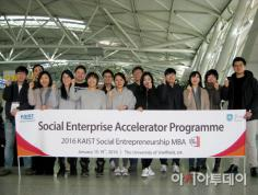 SK supports KAIST Social Entrepreneurship MBA programs, Hands-on experience in UK 이미지