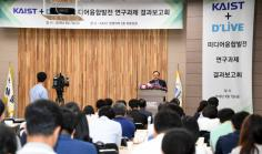 D'LIVE-KAIST, present direction of media convergence development 이미지