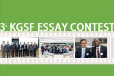 [Notice] 2017 KGSF Essay Contest (~ Oct.20)