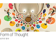 [Art exhibition] Form of Thought by Doyang Zu 썸네일이미지