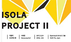 [Art exhibition] ISOLA PROJECT II by Haiyoung Suh 썸네일이미지
