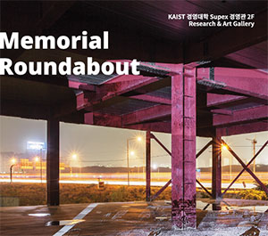 [Art exhibition] Memorial Roundabout by Cho, Junyong 썸네일이미지