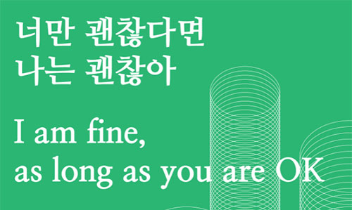 [Art exhibition] I am fine, as long as you are OK by Wonho Lee 썸네일이미지