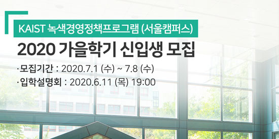 [Fall 2020] Green Business & Policy(MS) Info Session 썸네일이미지